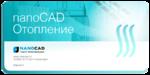 nanoCAD Отопление (одно рабочее место) на 1 год (локальная)