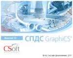 СПДС GraphiCS 12.x, локальная лицензия (1 год)