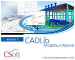 CADLib Модель и Архив, Subscription (1 год)