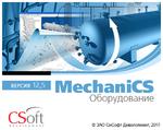 MechaniCS 12 Оборудование, сетевая лицензия, серверная часть (1 год)