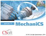 Логотип Выход новых версий продуктов серии MechaniCS