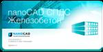 nanoCAD СПДС Железобетон (одно рабочее место) на 1 год (локальная)