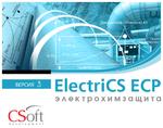 ElectriCS ECP v.3, локальная лицензия (1 год)