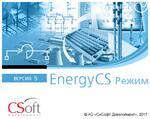 EnergyCS Режим v.4 -> EnergyCS Режим v.5, сетевая лицензия, доп. место, Upgrade