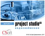 Project Studio CS Водоснабжение v.7.x, сетевая лицензия, доп. место