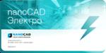 Логотип Версия 8.5 программы nanoCAD Электро