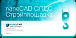 nanoCAD СПДС Стройплощадка 5.x (сетевая, дополнительное место) -> nanoCAD СПДС Стройплощадка 6.x (сетевая, дополнительное место)