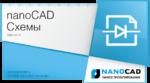 nanoCAD Схемы 2.x (сетевая, дополнительное место)