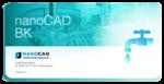 nanoCAD ВК (одно рабочее место) на 1 год (Локальная)