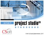 Project StudioCS Отопление