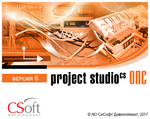 Project Studio CS ОПС v.x.x -> Project Studio CS ОПС v.6, локальная версия, Upgrade