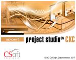Project Studio CS СКС v.5 -> Project Studio CS СКС v.6, сетевая лицензия, серверная часть, Upgrade