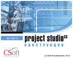 Логотип Опыт применения программного обеспечения Project StudioCS Конструкции в ООО СЕДЕС