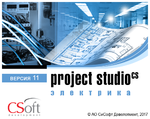 Project Studio CS Электрика, Subscription (1 год)
