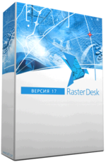 RasterDesk Pro 11.x -> RasterDesk Pro 17.x, сетевая лицензия, доп. место, Upgrade