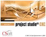 Логотип Программа Project StudioCS СКС обновлена до версии 1.2
