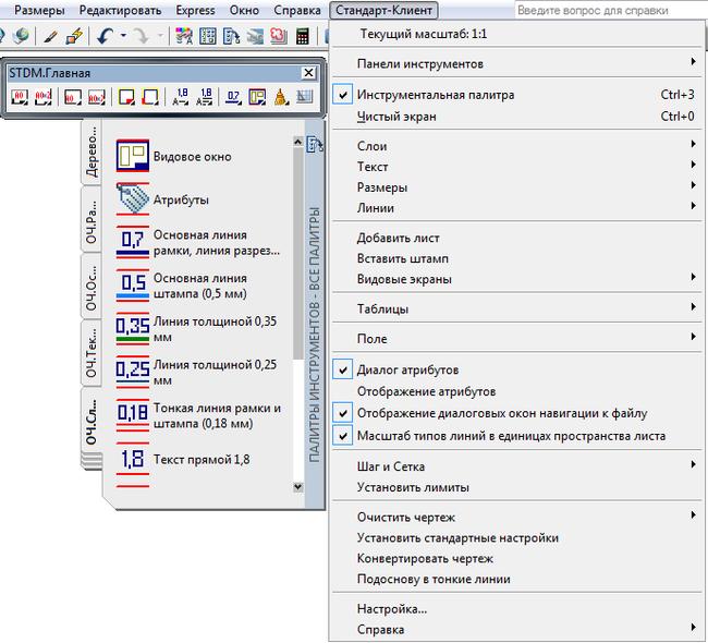 Инструменты пользователя дисциплины Стандарт-клиент