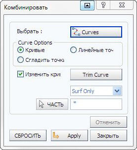 ProCAST/Visual-Mesh. Интерфейс «Сплайн» («Blend»)