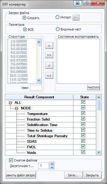 ProCAST/Visual-Viewer. Настраиваемый экспорт результатов в формате ERF