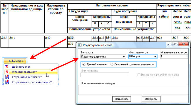 Редактирование шаблона для формирования табличного документа Кабельный журнал