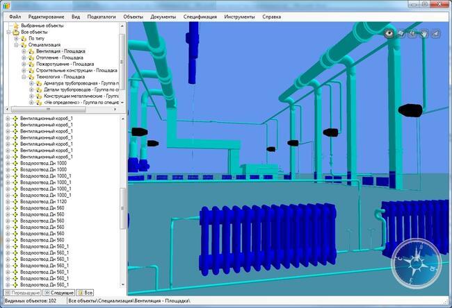 Возможность отображения части модели в CADLib Модель и Архив. Представлены только системы отопления и вентиляции цеха