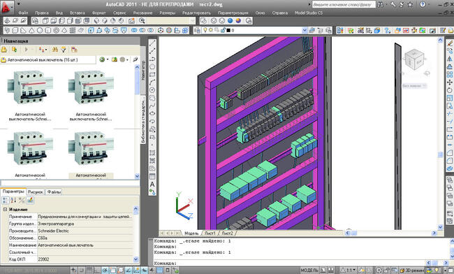 База данных оборудования, изделий и материалов Model Studio CS Компоновщик щитов встроена в среду проектирования