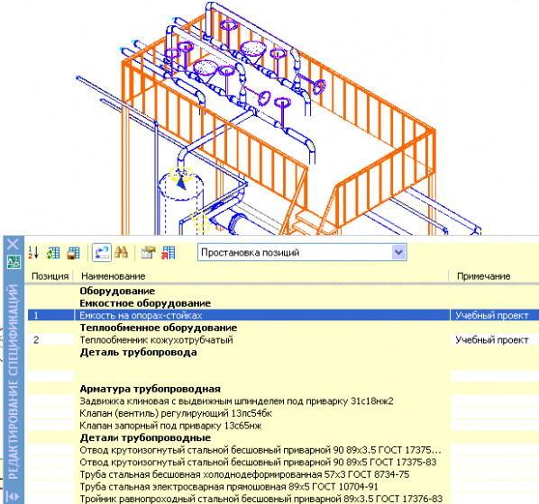 Объект, выбранный в спецификаторе Model Studio CS, немедленно подсвечивается на чертеже
