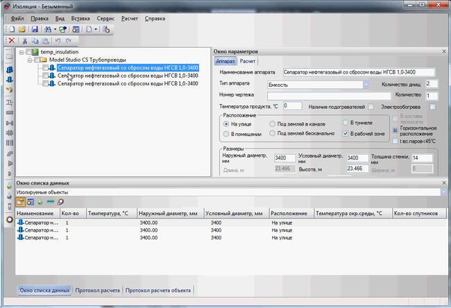 Оборудования из Model Studio CS импортировано в программу «Изоляция»