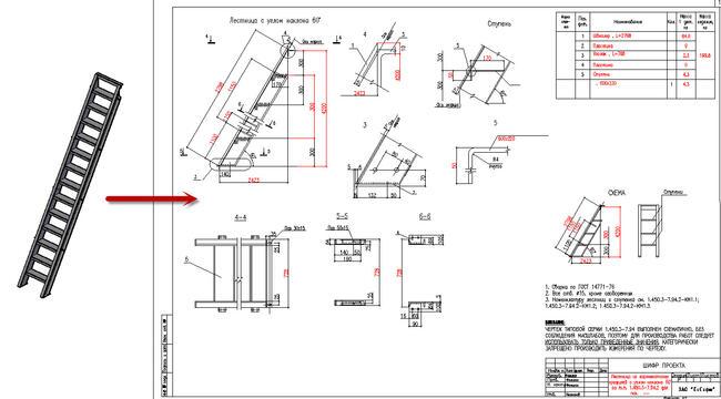 Автоматическая генерация чертежа типовой конструкции