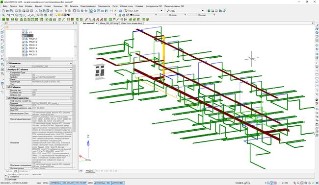 nanoCAD СКС. Модель проектируемой системы в формате IFC