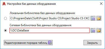 Рис. 4. Project StudioCS СКС. Настройка баз данных оборудования