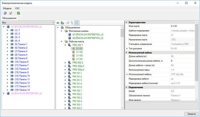 Рис. 7. Project StudioCS СКС. Электротехническая модель проекта