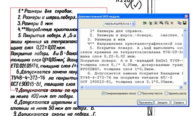 Модуль распознавания текста